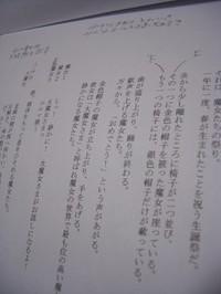Pm_cimg4128